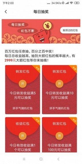 贝壳看看红包版图4