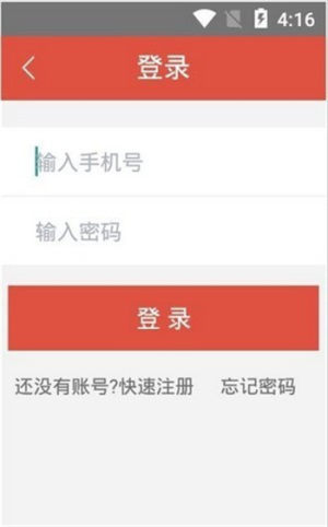 农村房屋安全采集助手App图3