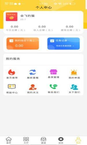 悬赏鸭App图3