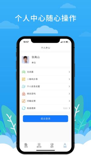 洛阳政协平台App图4