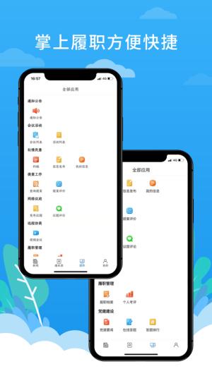 洛阳政协平台App图2