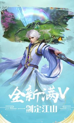 魔剑仙踪官方版图4