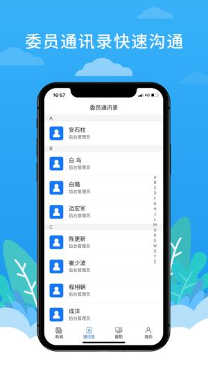 洛阳政协平台App图3