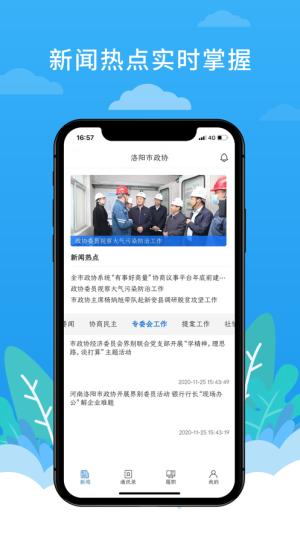 洛阳政协平台App图1