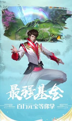 魔剑仙踪官方版图5