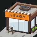 茶餐厅游戏