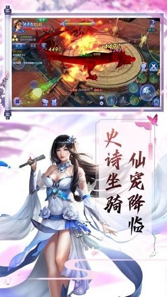 魔剑江湖录4手游官网安卓版图1: