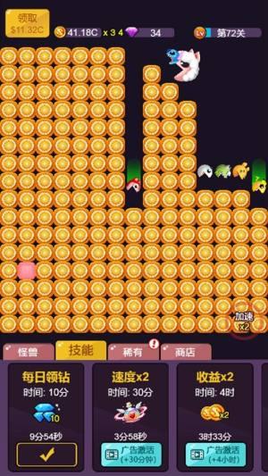 疯狂吃豆子游戏领福利红包版图片1