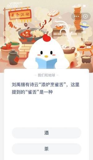 刘禹锡有诗云添炉烹雀舌这里提到的雀舌是一种?蚂蚁庄园今日答案12月5日图片1