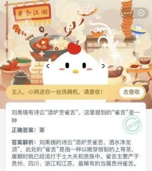 刘禹锡有诗云添炉烹雀舌这里提到的雀舌是一种?蚂蚁庄园今日答案12月5日图片2