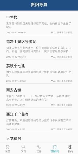 贵阳导游APP官方下载图片1