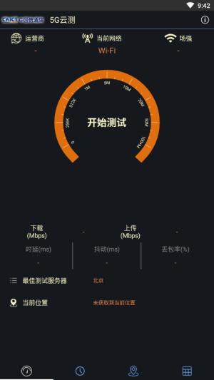 5G云测试APP官方版图片1