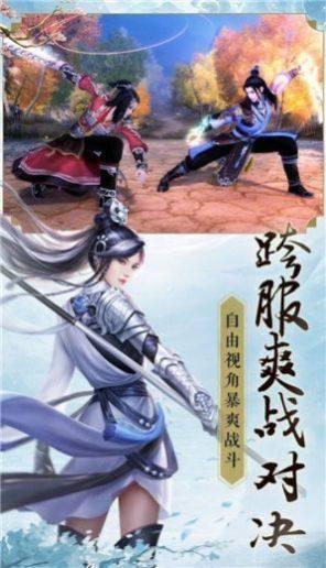 逍遥琉璃录手游官方网站正式版图片1