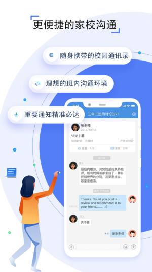 邯郸科技教育频道孙清梅10:00直播培养孩子的三个层次回放视频图片1