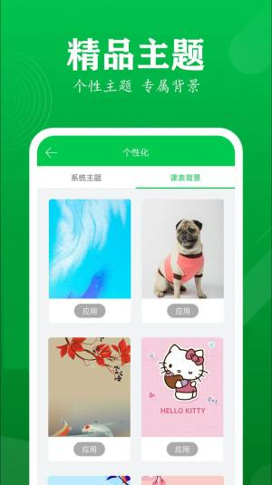 每日课程表app最新版图片1