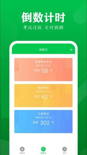 每日课程表app图1
