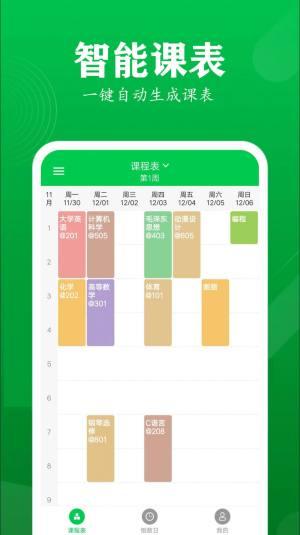 每日课程表app图3