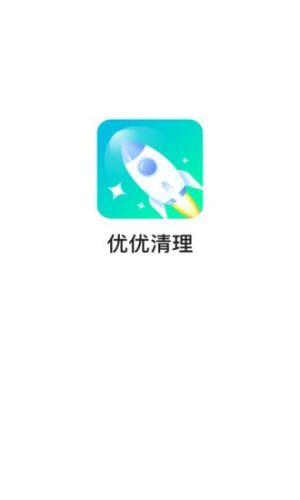 优优清理App图3