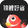 锦鲤好省APP官网版 v1.0.0