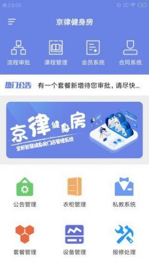 京律健身房APP安卓版图3: