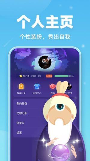 狼人微派杀app图1