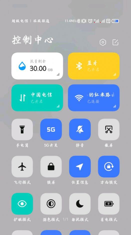 5g开关APP苹果版图1: