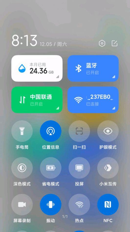 5g开关APP苹果版图2: