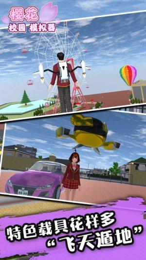 樱花校园模拟器1.037.1版本中文最新版图片2