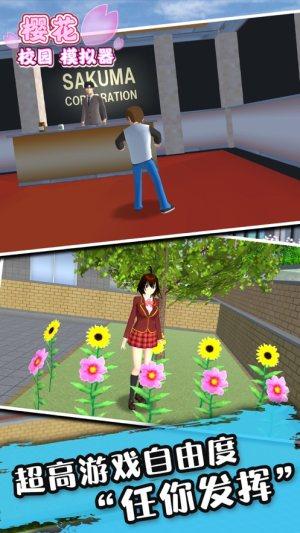 樱花校园模拟器1.037.1版本图1