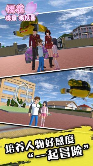 樱花校园模拟器1.037.1版本图2