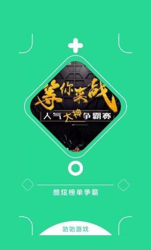 咕咕云游戏APP图1