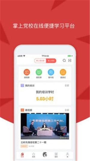 苗侗先锋App图3