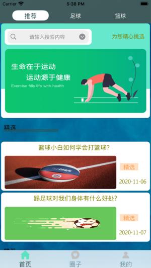 春光健康运动App图4