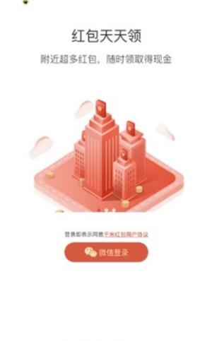 腾讯地图红包APP分红版图片1