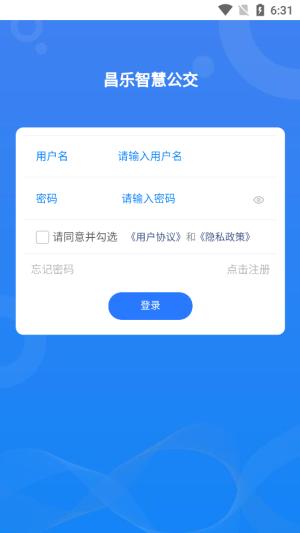 昌乐智慧公交APP图4