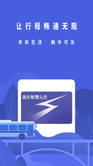 昌乐智慧公交APP图1