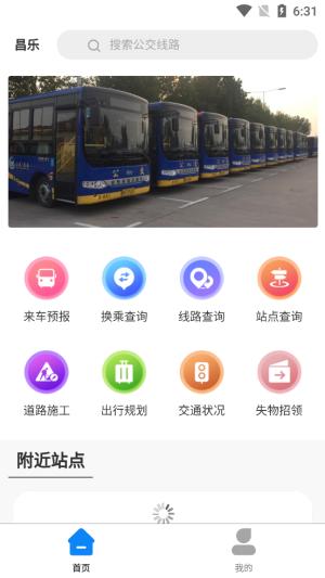 昌乐智慧公交APP图2