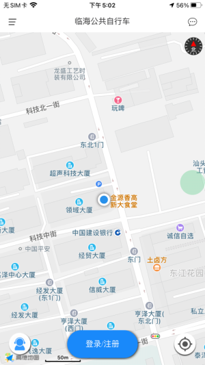 临海公共自行车App图1