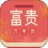 富贵万年历app