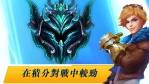 激斗峡谷台服官网版图1