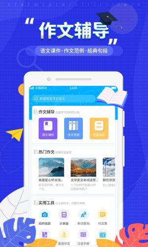 语文辅导app最新学生版图片1