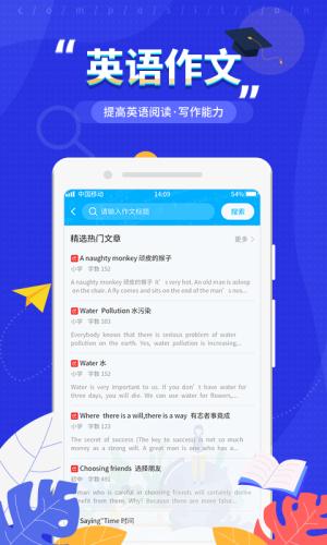 语文辅导app图2