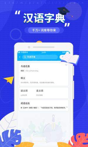 语文辅导app图3