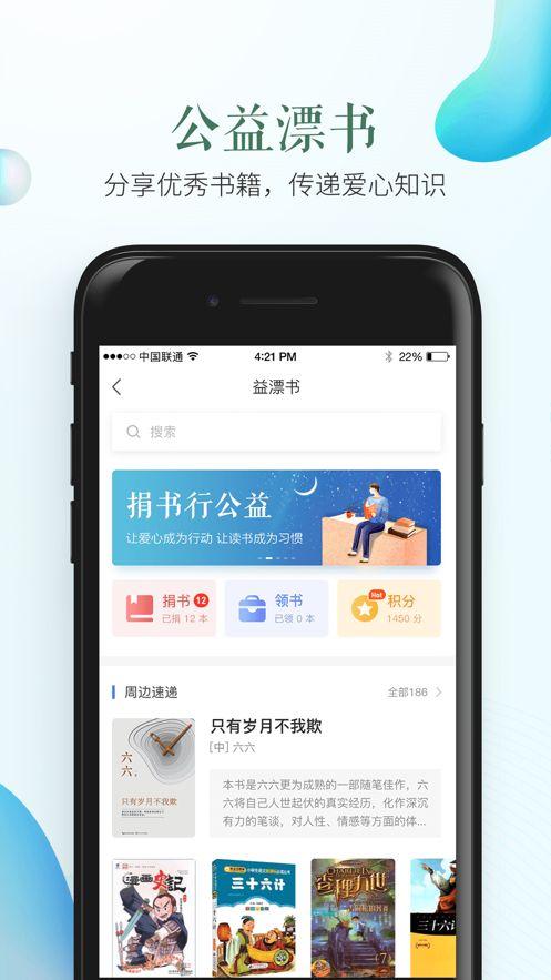 2020河北省青少年科普知识竞赛答题系统注册平台图3: