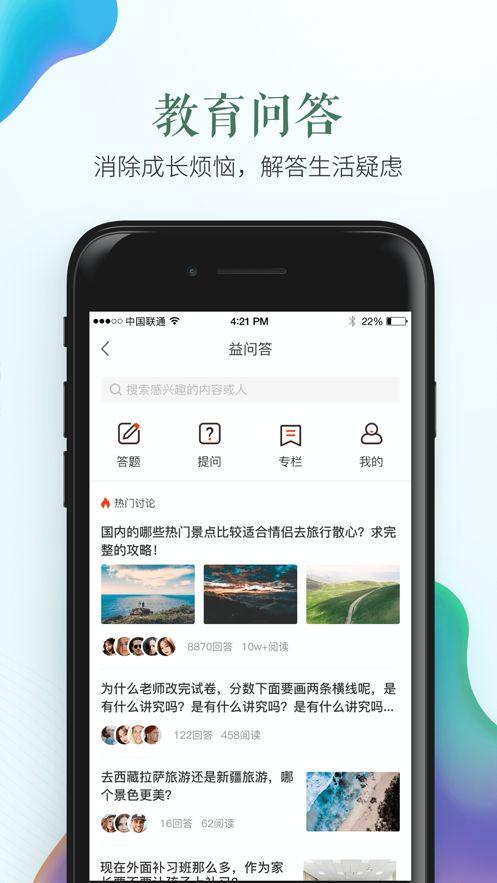2020河北省青少年科普知识竞赛答题系统注册平台图2: