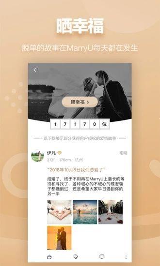酥撩交友APP安卓版圖2: