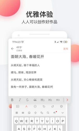艾豆小說APP安卓版圖片1