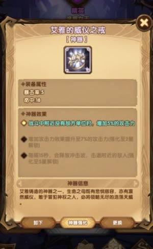 剑与远征七大神器怎么选择?神器属性与选择搭配攻略图片3