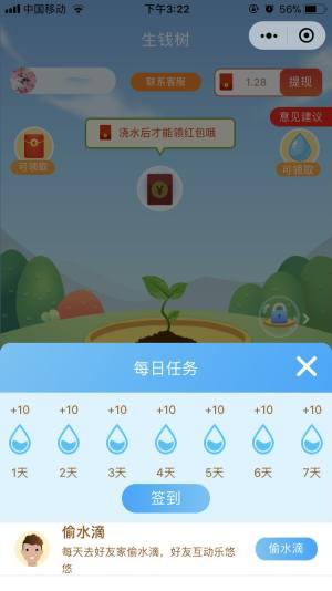 阳光生钱树游戏最新红包版图片1