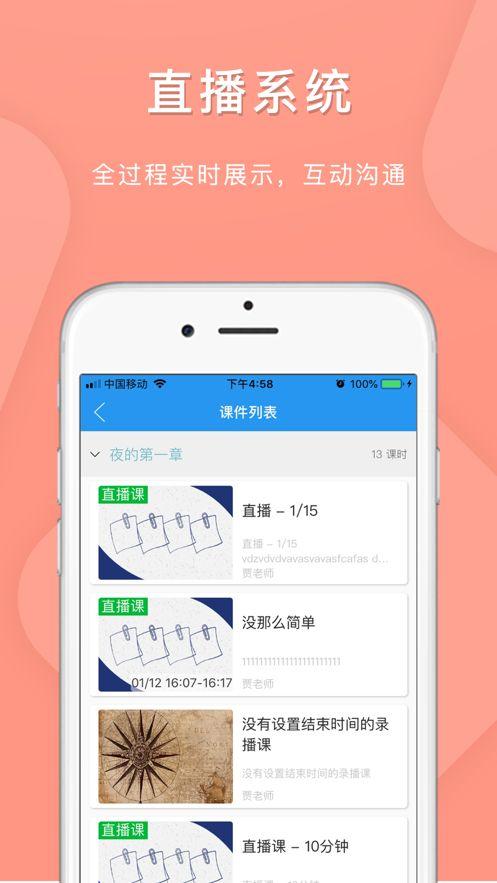 2020江苏省名师空中课堂学生账号注册官网图片1